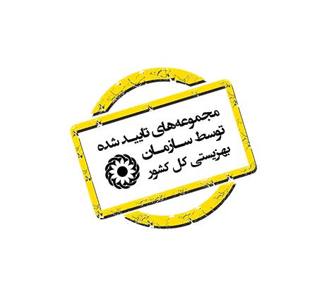 مجموعه کتاب های تایید شده توسط سازمان بهزیستی کل کشور