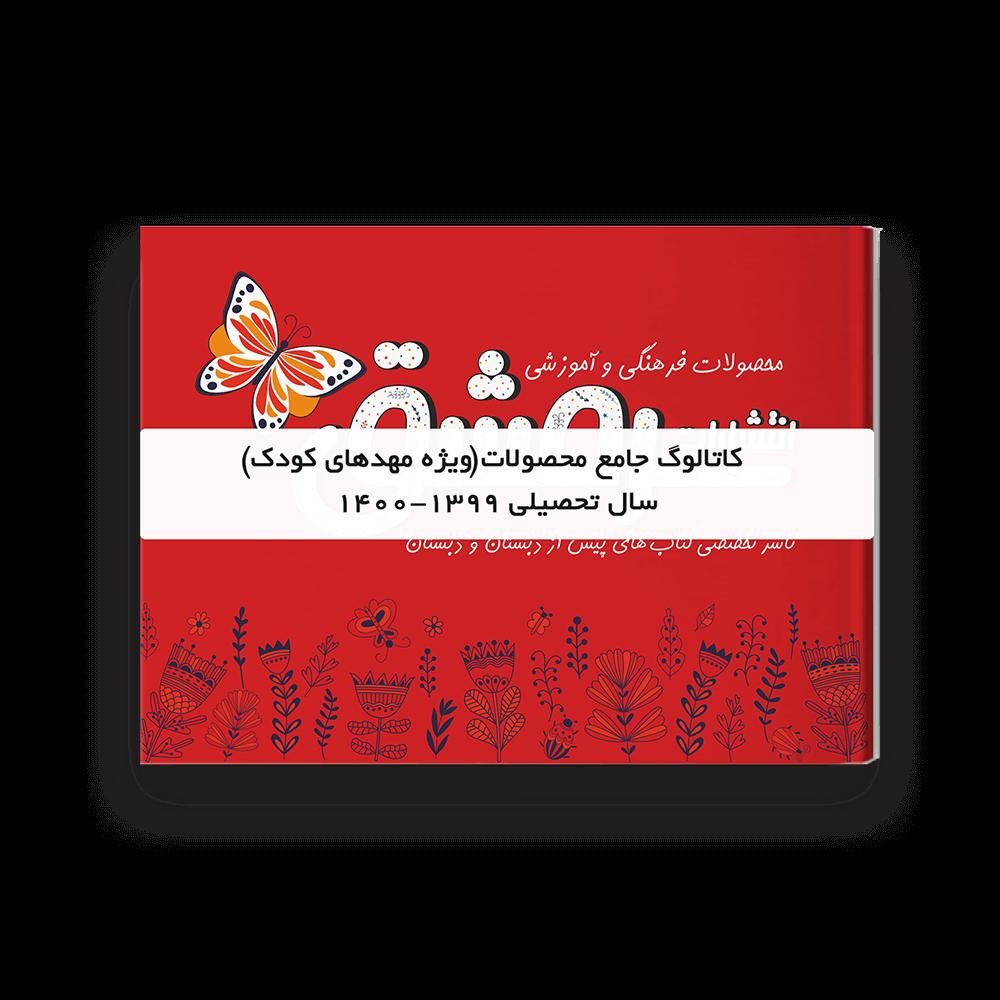 کاتالوگ-جامع-محصولات-مهدهای-کودک-99